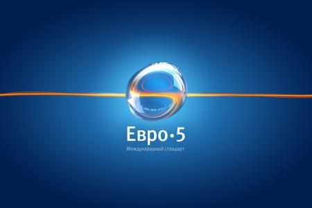 Топливо Евро-5